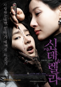 Cinderella is a yet another dark look into the South Korean psyche.